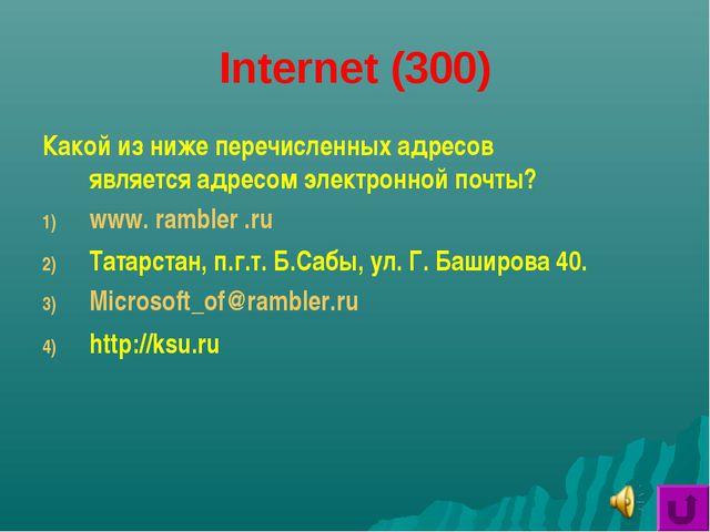 Internet (300) Какой из ниже перечисленных адресов является адресом электронн...