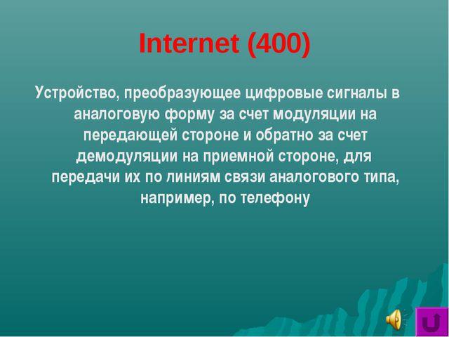 Internet (400) Устройство, преобразующее цифровые сигналы в аналоговую форму...