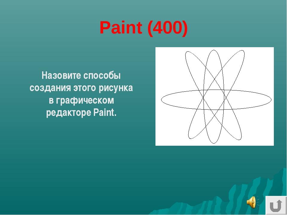 Paint (400) Назовите способы создания этого рисунка в графическом редакторе P...