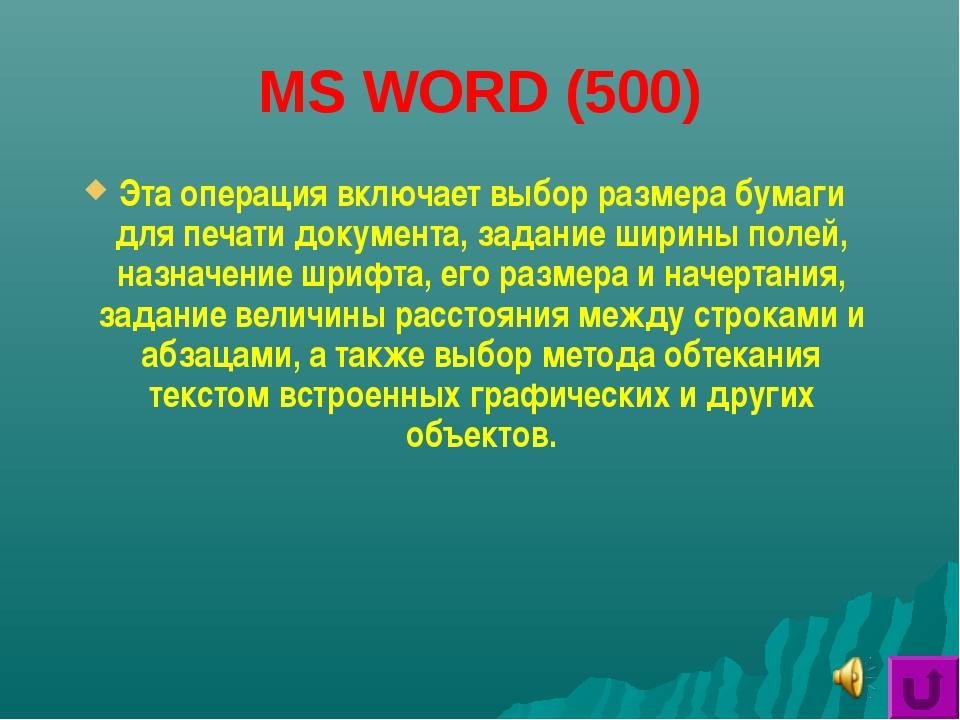 MS WORD (500) Эта операция включает выбор размера бумаги для печати документа...