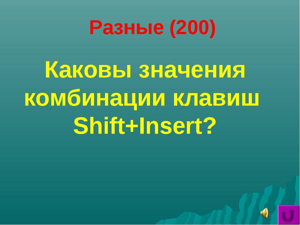 Каковы значения комбинации клавиш Shift+Insert? Разные (200)