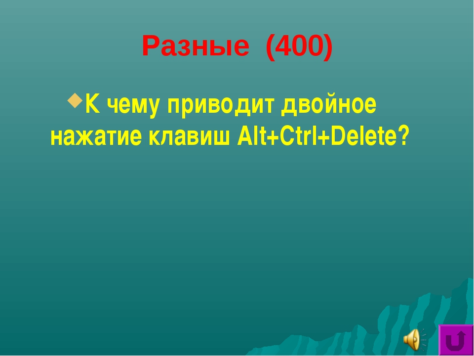 Разные (400) К чему приводит двойное нажатие клавиш Alt+Ctrl+Delete?