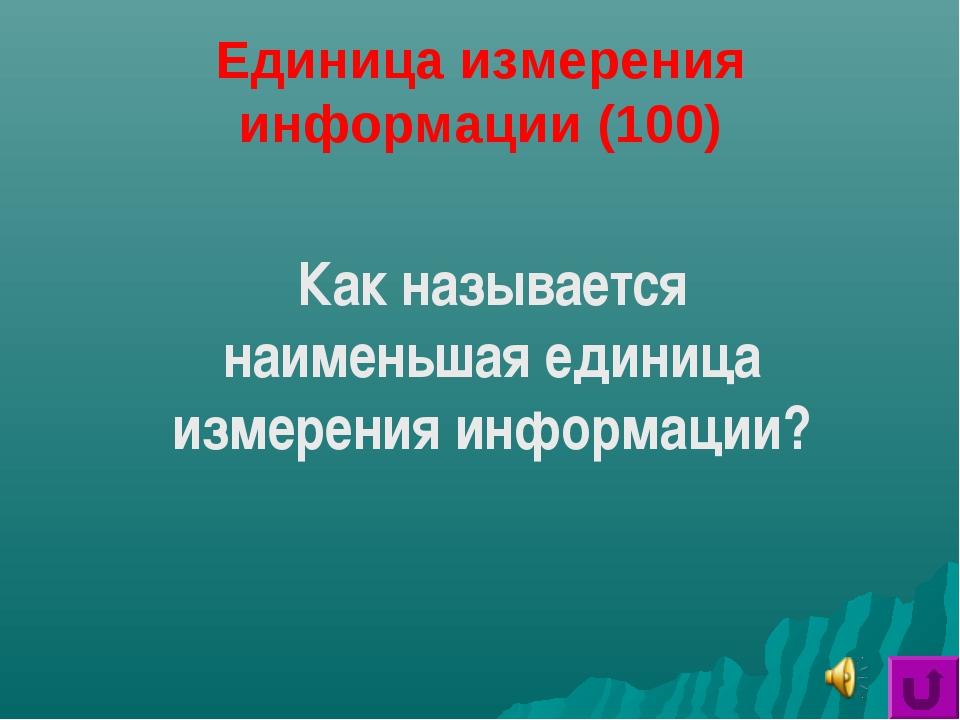 Единица измерения информации (100) Как называется наименьшая единица измерени...