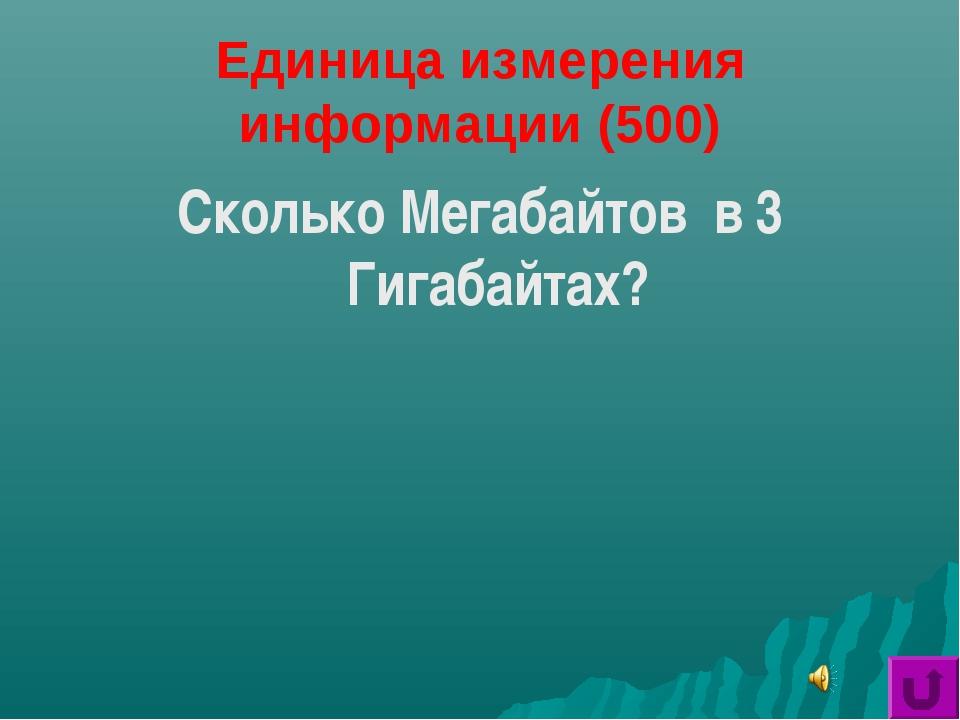 Единица измерения информации (500) Сколько Мегабайтов в 3 Гигабайтах?