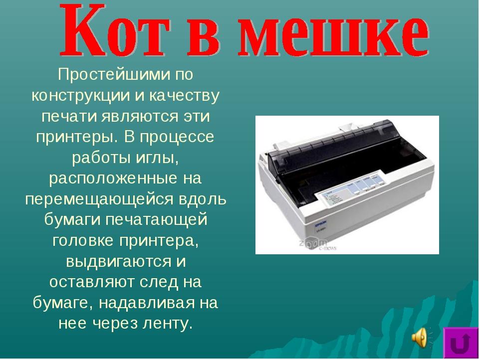 Простейшими по конструкции и качеству печати являются эти принтеры. В процесс...