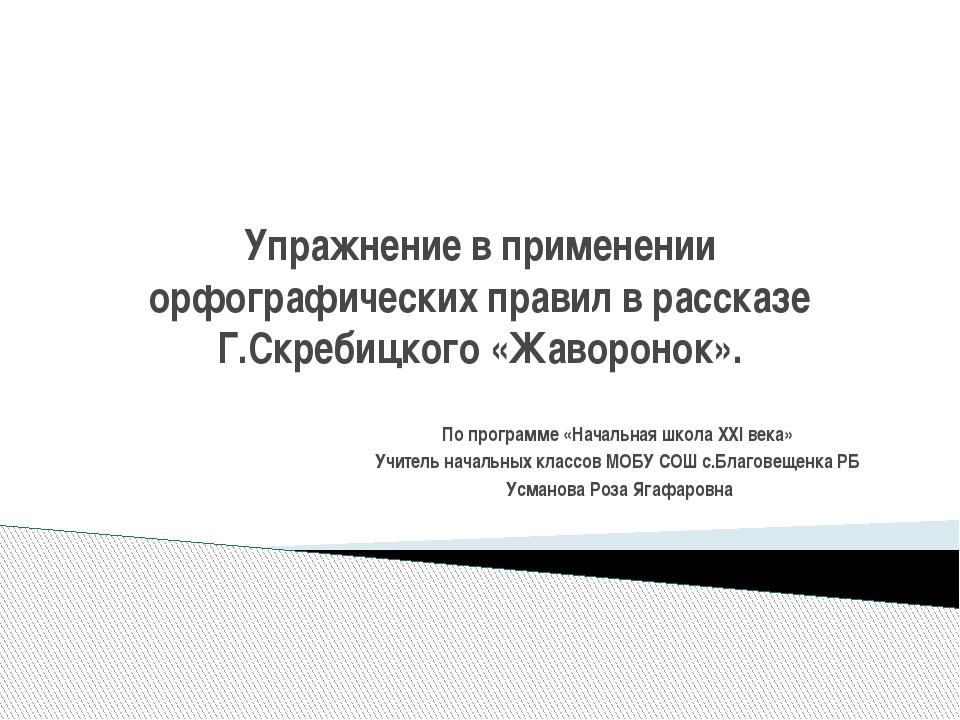 Упражнение в применении орфографических правил в рассказе Г.Скребицкого «Жаво...