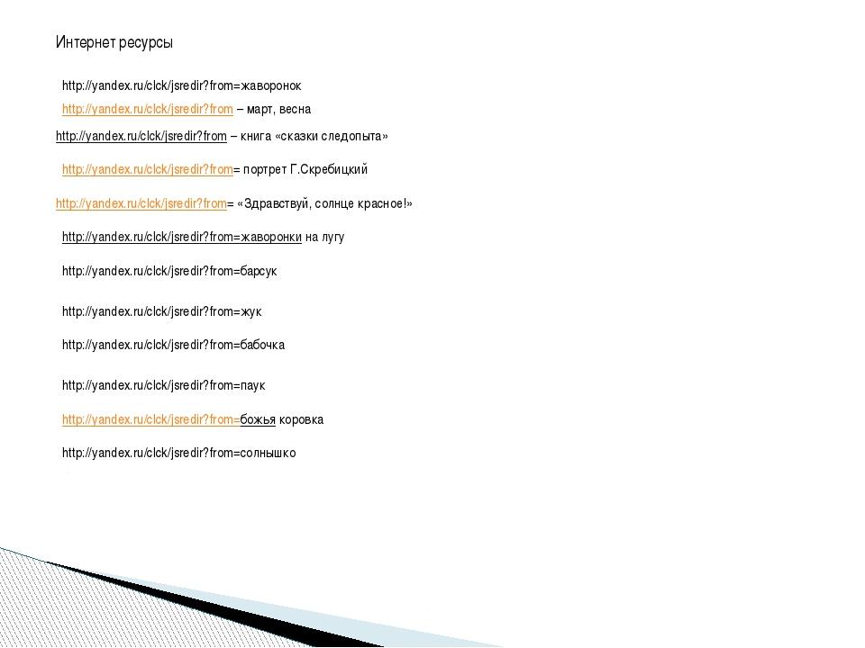 http://yandex.ru/clck/jsredir?from=жаворонок Интернет ресурсы http://yandex.r...