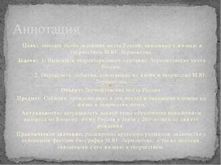 Цель: описать особо значимые места России, связанные с жизнью и творчеством