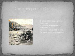 Стихотворение «Сон» В полдневный жар в долине Дагестана С свинцом в груди ле