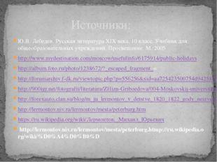 Ю.В. Лебедев. Русская литература XIX века. 10 класс. Учебник для общеобразова