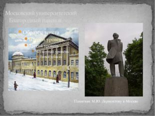 Московский университетский Благородный пансион Памятник М.Ю. Лермонтову в Мос