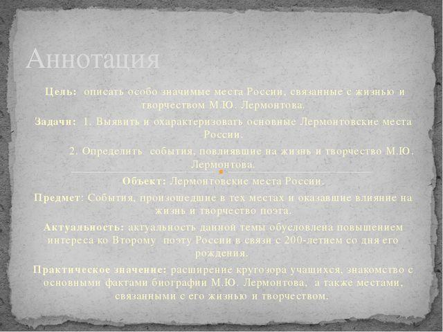 Цель: описать особо значимые места России, связанные с жизнью и творчеством...