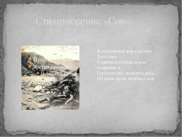 Стихотворение «Сон» В полдневный жар в долине Дагестана С свинцом в груди ле...