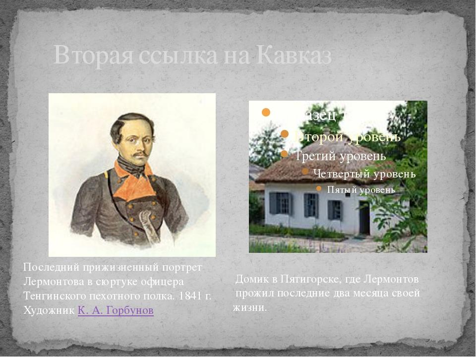Вторая ссылка на Кавказ Последний прижизненный портрет Лермонтова в сюртуке о...