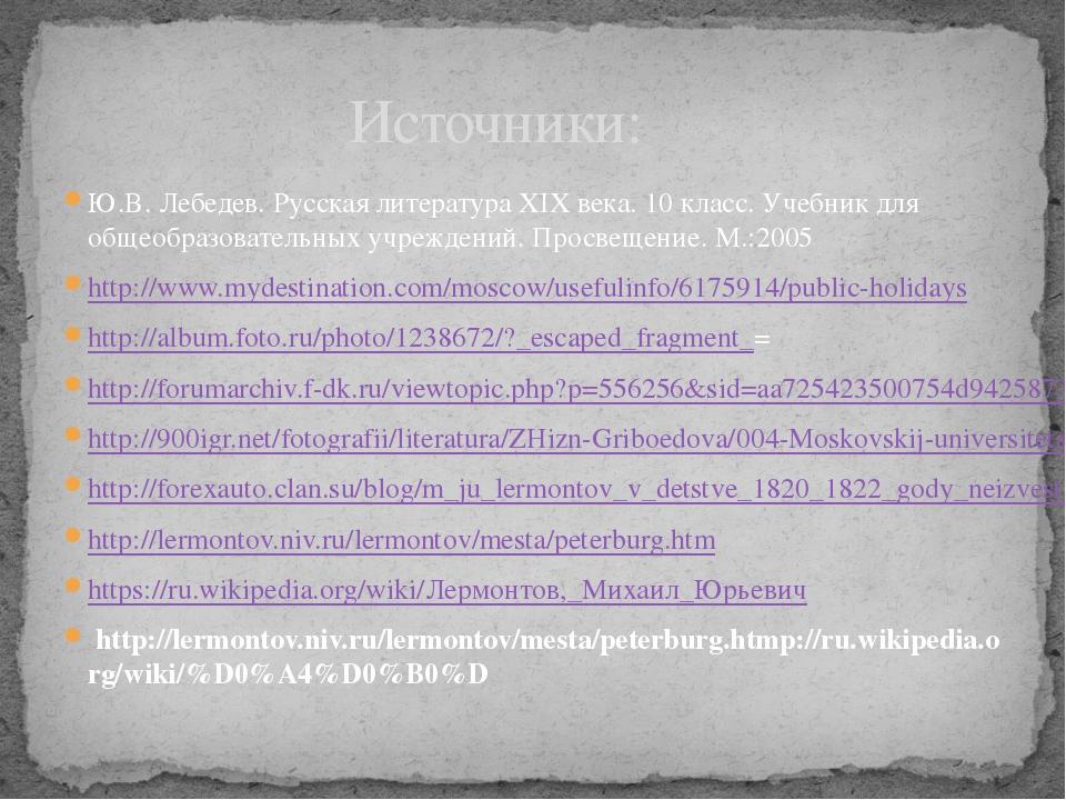 Ю.В. Лебедев. Русская литература XIX века. 10 класс. Учебник для общеобразова...