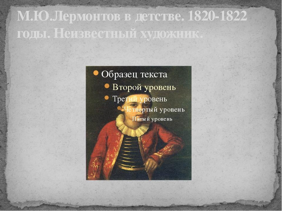 М.Ю.Лермонтов в детстве. 1820-1822 годы. Неизвестный художник.