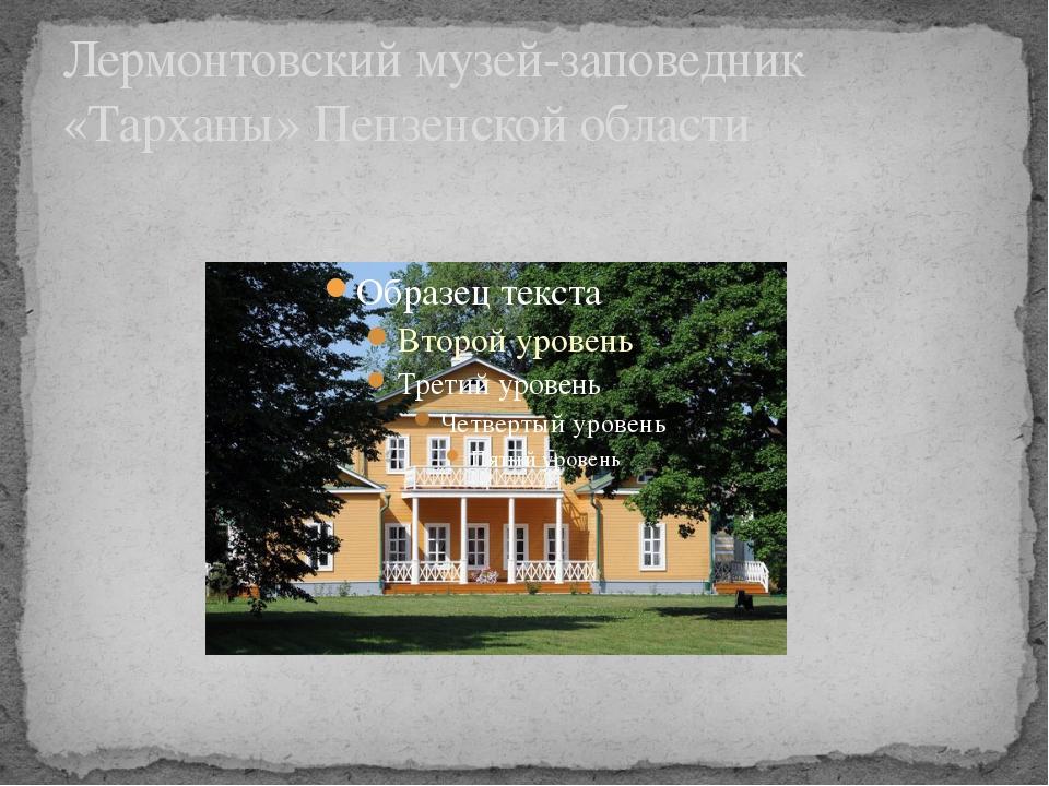 Лермонтовский музей-заповедник «Тарханы» Пензенской области