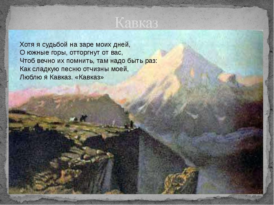 Кавказ Хотяясудьбойназаремоихдней, Оюжныегоры,отторгнутотвас, Что...