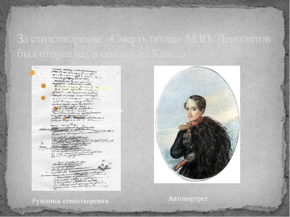 За стихотворение «Смерть поэта» М.Ю. Лермонтов был отправлен в ссылку на Кавк...