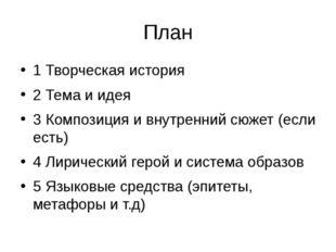 План 1 Творческая история 2 Тема и идея 3 Композиция и внутренний сюжет (если