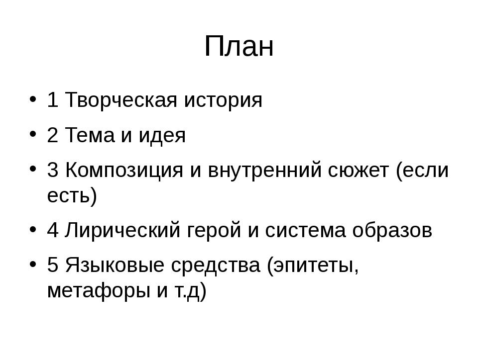 План 1 Творческая история 2 Тема и идея 3 Композиция и внутренний сюжет (если...