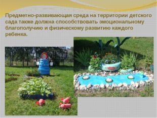 Предметно-развивающая среда на территории детского сада также должна способст