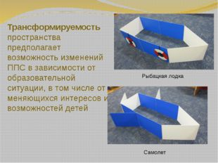 Трансформируемость пространства предполагает возможность изменений ППС в зави