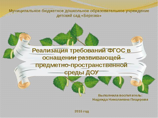 Реализация требований ФГОС в оснащении развивающей предметно-пространственной...