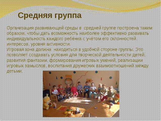 Средняя группа Организация развивающей среды в средней группе построена так...