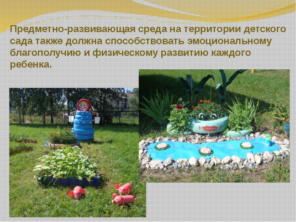 Предметно-развивающая среда на территории детского сада также должна способст...