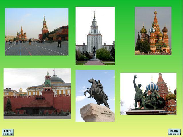 Карта России Карта Калмыкии