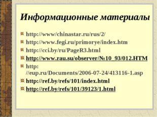 Информационные материалы http://www/chinastar.ru/rus/2/ http://www.fegi.ru/pr