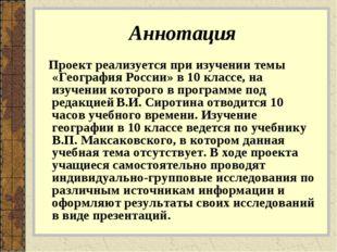 Аннотация Проект реализуется при изучении темы «География России» в 10 классе