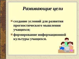 Развивающие цели создание условий для развития прогностического мышления учащ