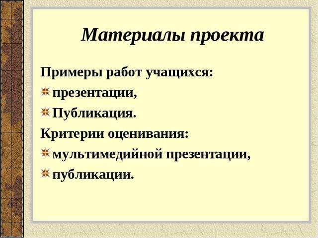 Материалы проекта Примеры работ учащихся: презентации, Публикация. Критерии о...