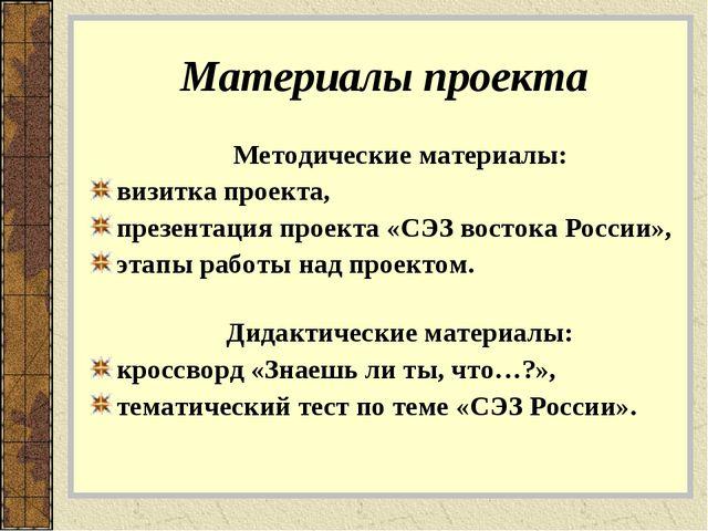 Материалы проекта Методические материалы: визитка проекта, презентация проект...