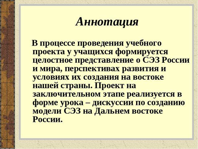 Аннотация В процессе проведения учебного проекта у учащихся формируется целос...