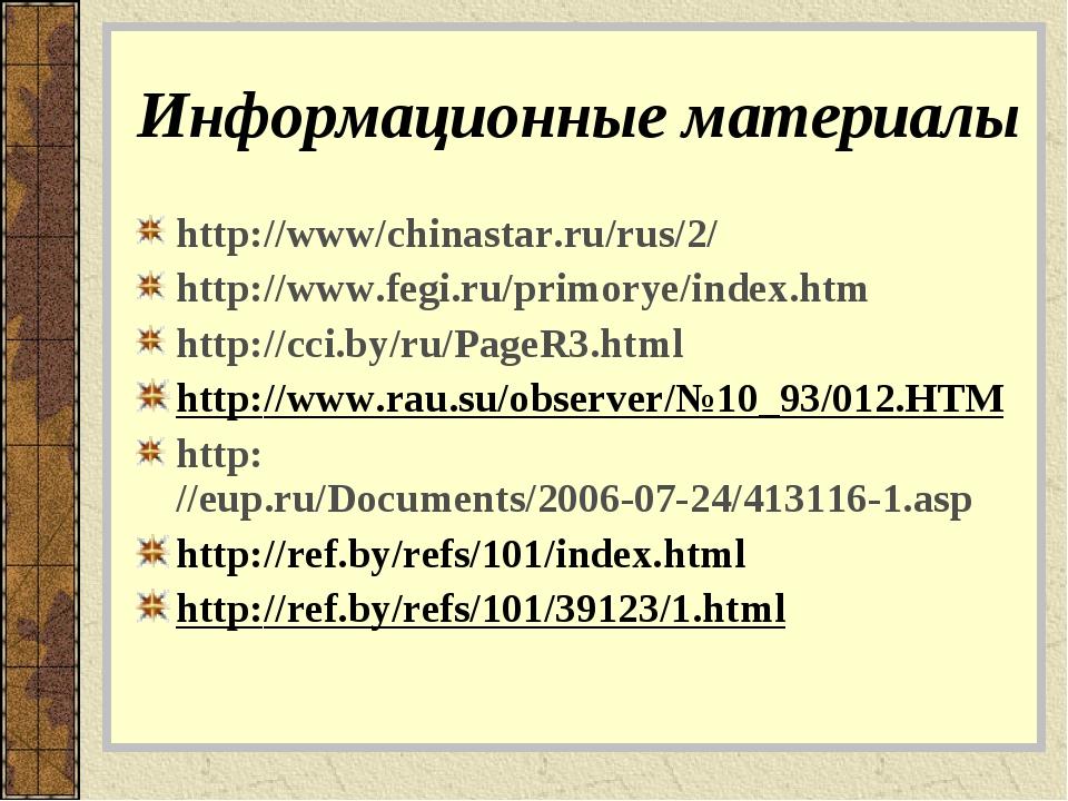 Информационные материалы http://www/chinastar.ru/rus/2/ http://www.fegi.ru/pr...