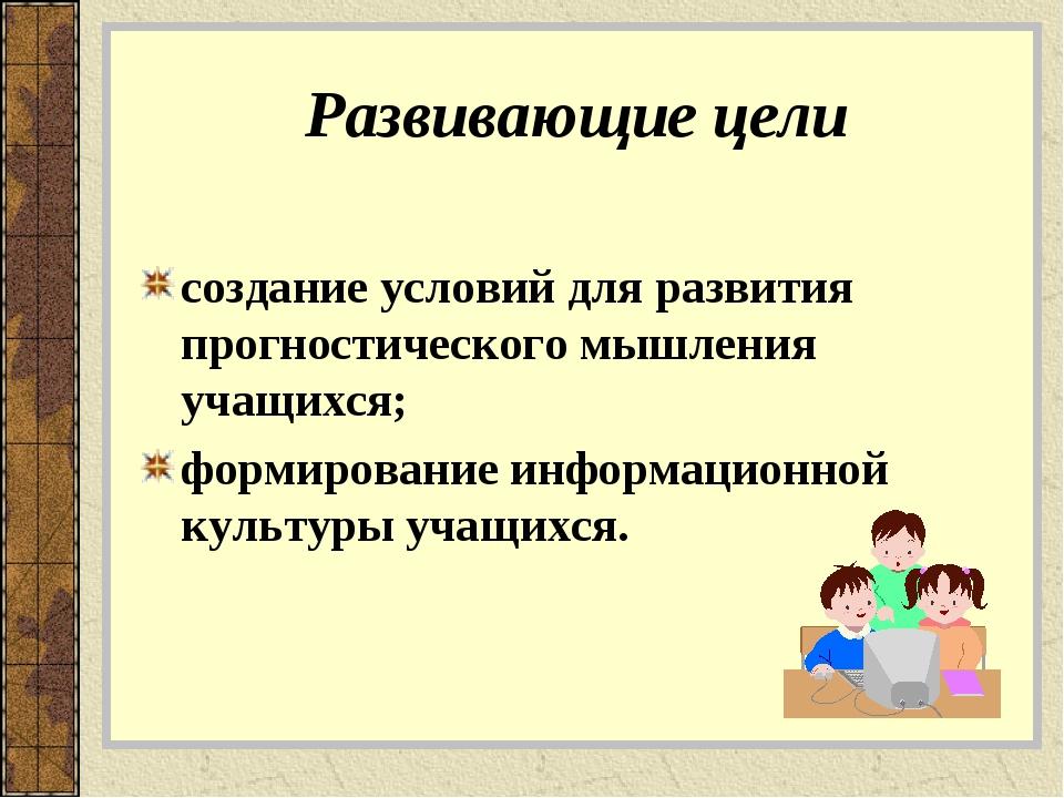 Развивающие цели создание условий для развития прогностического мышления учащ...