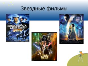 Звездные фильмы