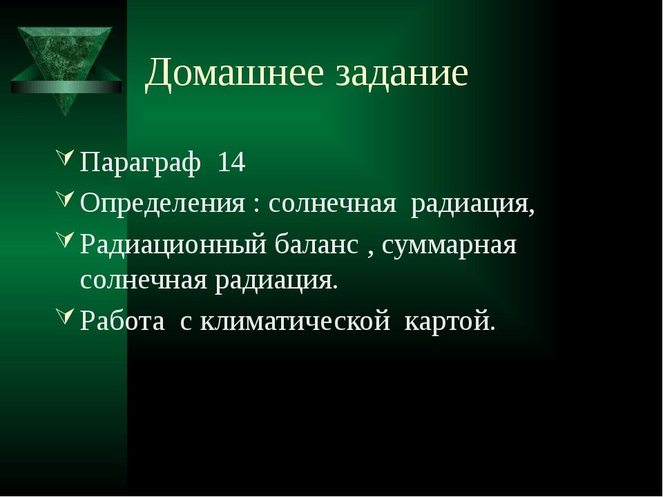 Домашнее задание Параграф 14 Определения : солнечная радиация, Радиационный б...
