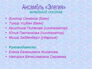 младший состав Виктор Семёнов (баян) Тимур Усубян (баян) Кристина Полякова (