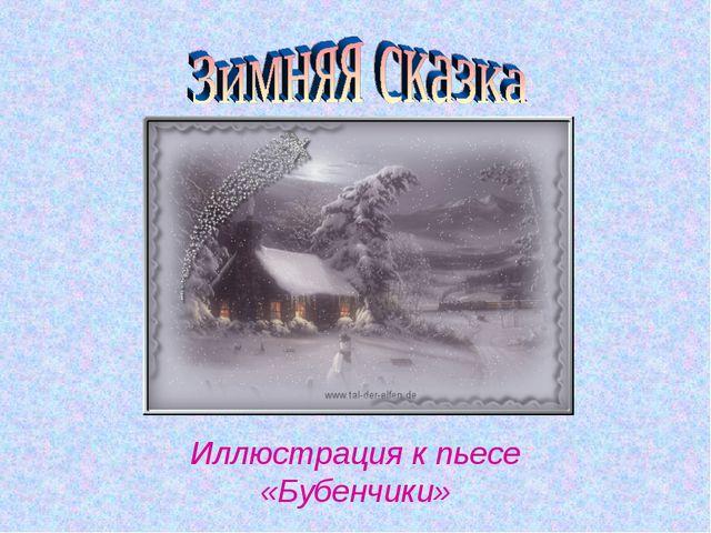 Иллюстрация к пьесе «Бубенчики»