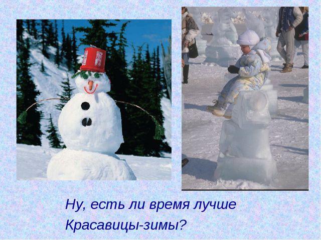 Ну, есть ли время лучше Красавицы-зимы?