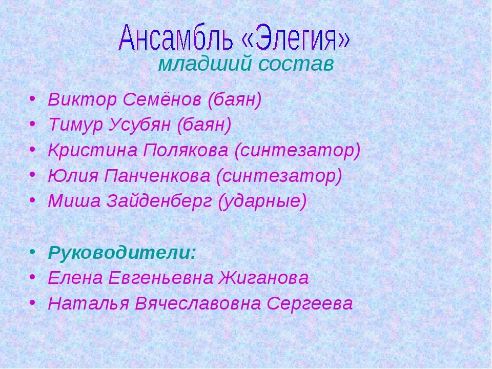 младший состав Виктор Семёнов (баян) Тимур Усубян (баян) Кристина Полякова (...