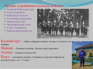Казачий круг – общее собрание казаков, которое состоялось на майдане. Майдан