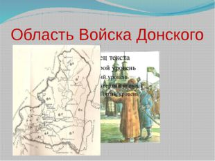 Область Войска Донского