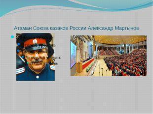 Атаман Союза казаков России Александр Мартынов