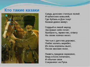 Кто такие казаки Средь донских степных полей И кубанских ковылей, Где Кубань