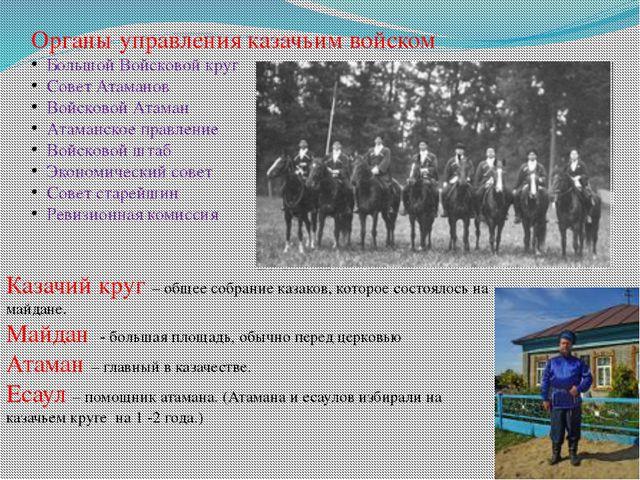 Казачий круг – общее собрание казаков, которое состоялось на майдане. Майдан...